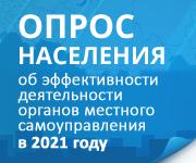 Опрос населения об эффективности деятельности руководителей 2021